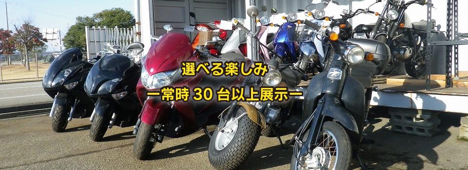 富山県 射水市のバイクショップです。新車・中古バイク